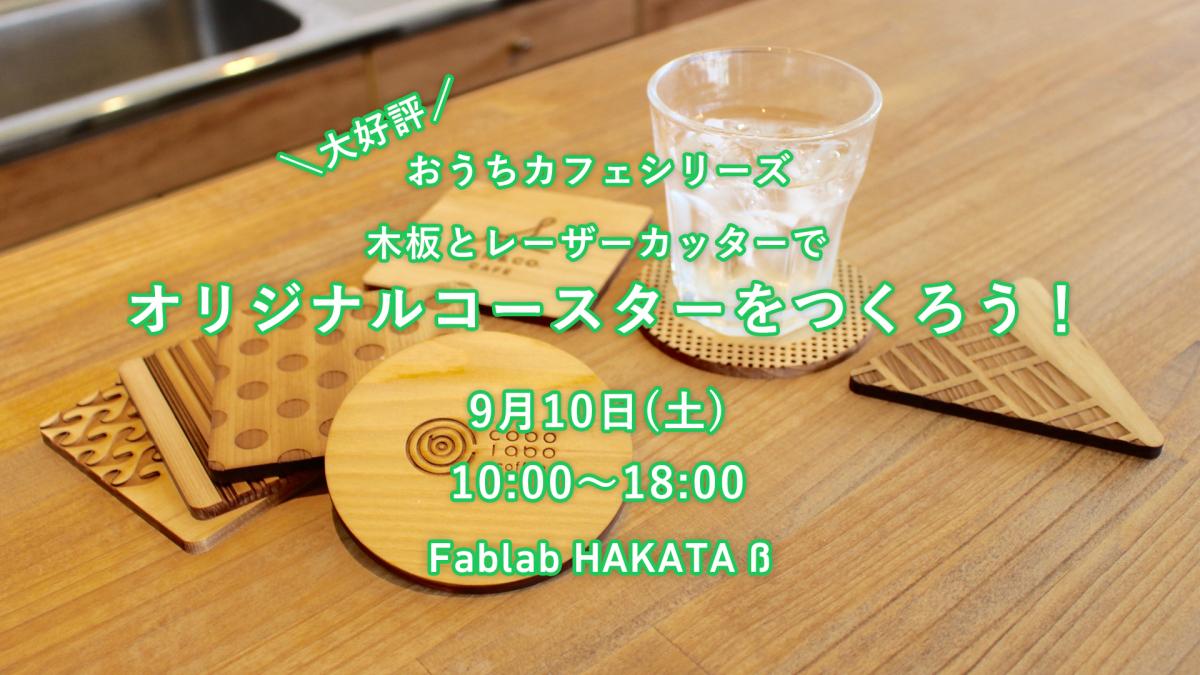 9/10(土)【オリジナルコースターをつくろう!】