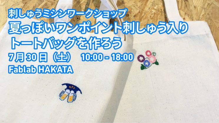 7/30(土)【刺しゅうミシンワークショップ】トートバッグを作ろう!