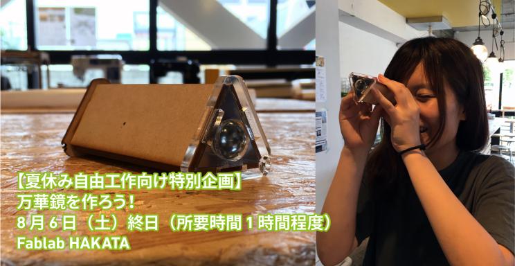 8/6(土)【自由研究/自由工作向け特別企画】万華鏡をつくろう!