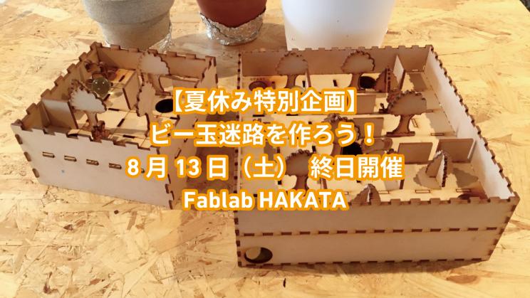8/13(土)【夏休み特別企画】ビー玉迷路をつくろう!
