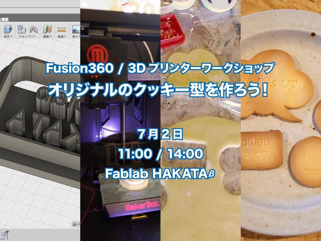 7/2(土)【オリジナルクッキー型を作ろう!】