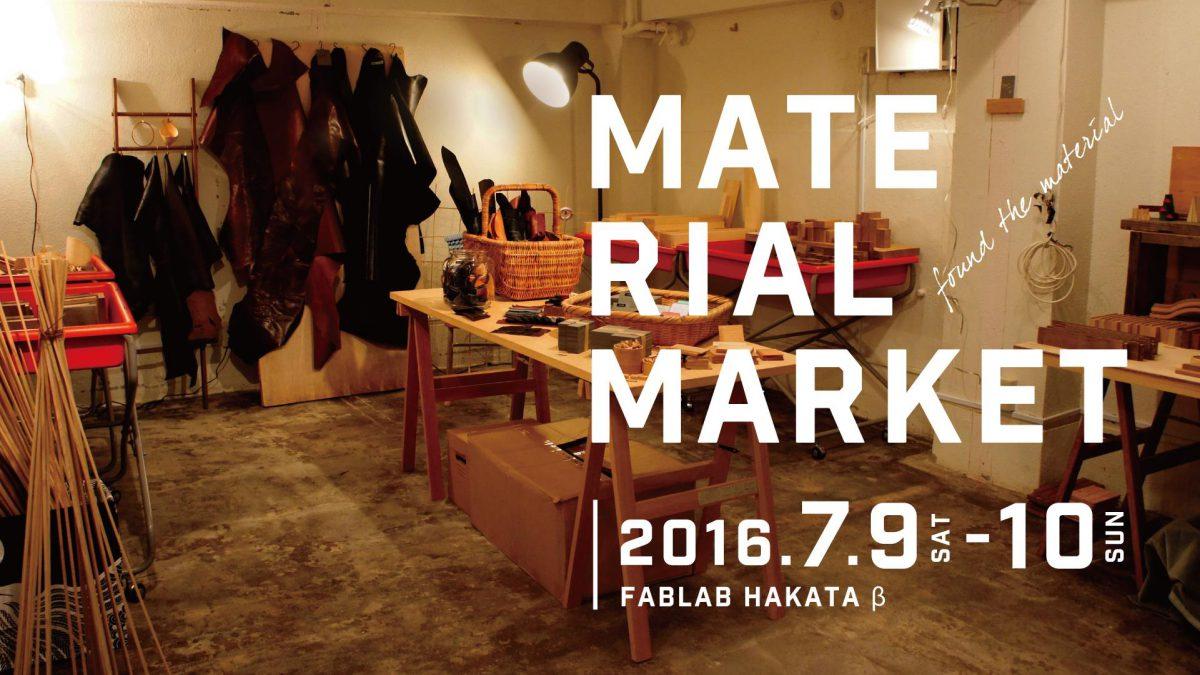 7/9(土)・10(日) 【マテリアルマーケット@Fablab HAKATA】