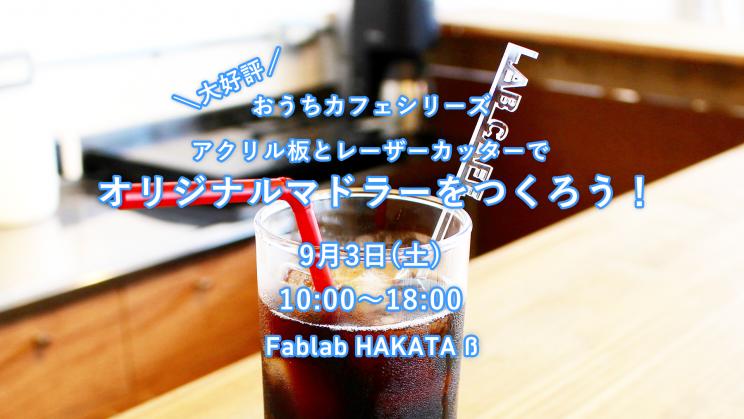 9/3(土)【オリジナルマドラーをつくろう!】