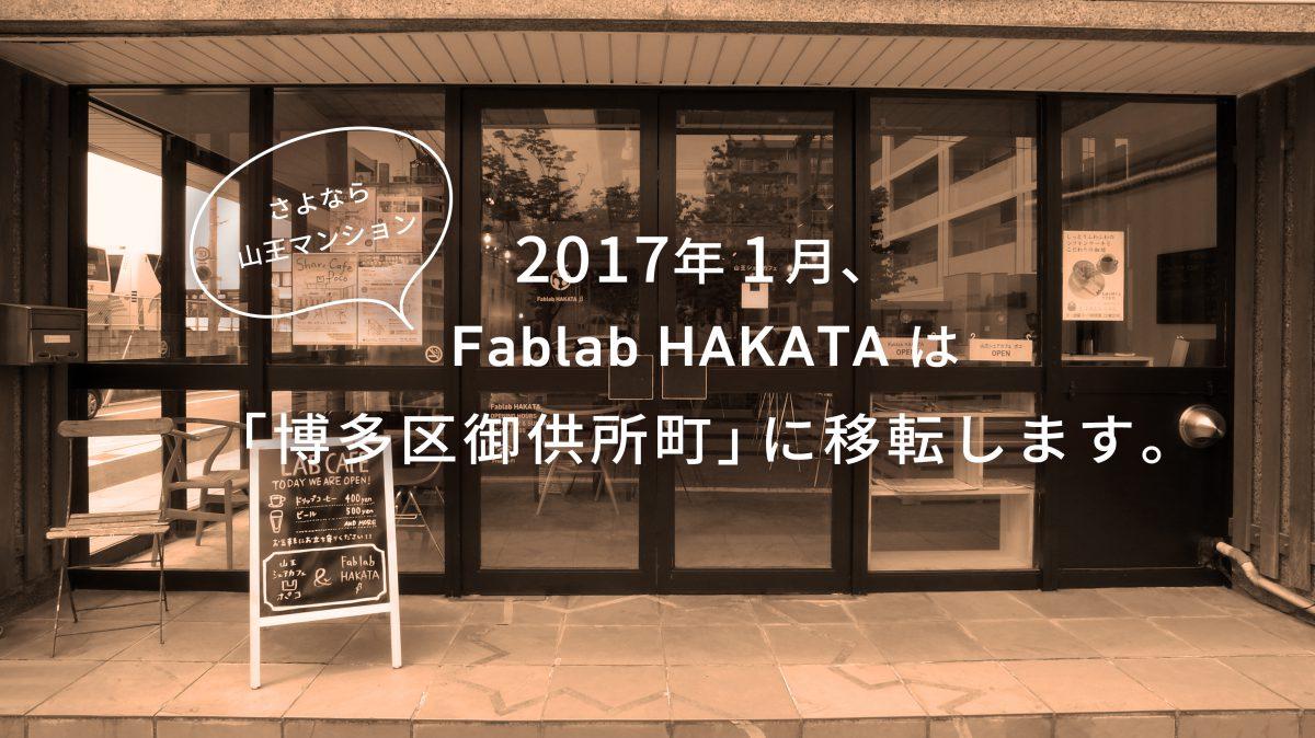 【移転のご案内!】2017年1月、Fablab HAKATAは「博多区御供所町」に引っ越します。