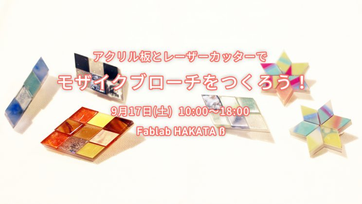 9/17(土)【モザイクブローチをつくろう!】