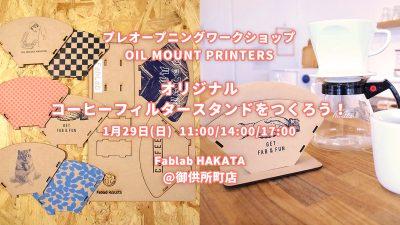 【オリジナルコーヒーフィルタースタンドつくろう!】