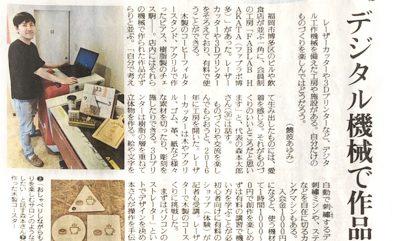 読売新聞にファブラボ博多の記事を掲載していただきました!