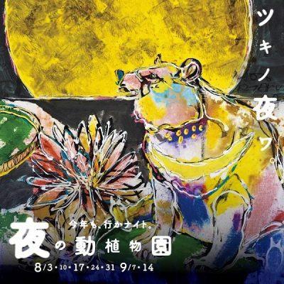 今年も、福岡市動物園Night Zooに出店します!